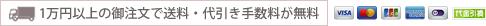 一万円以上のご注文で送料・代引き手数料が無料