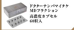 ドクターナンバマイタケMDフラクション高濃度カプセル60粒入