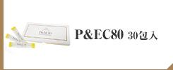 P&EC80 30包